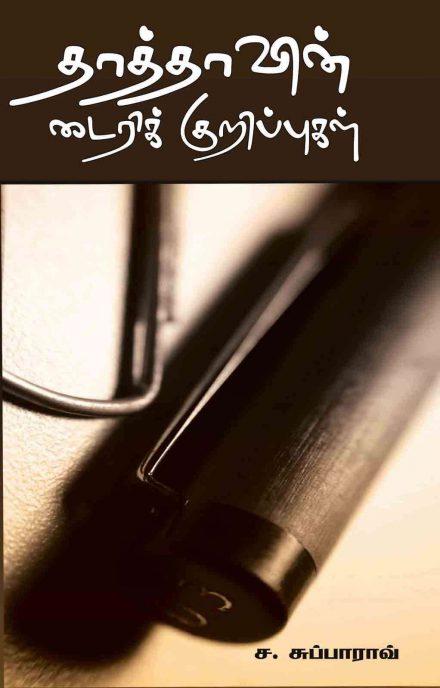 தத்தாவின் டைரிக் குறிப்புகள்-0