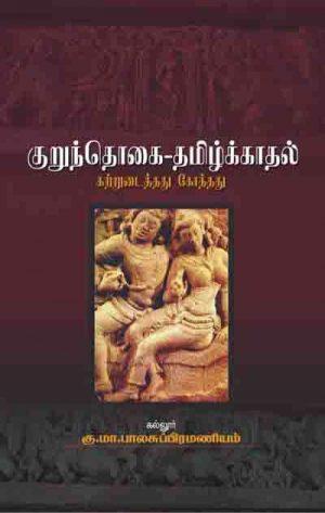 குறுந்தொகை-தமிழ்க்காதல்-0