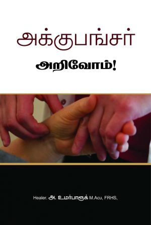 அக்குபங்சர் அறிவோம்-0