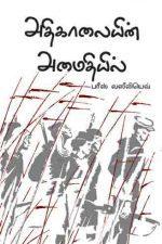 Athikalaiyin Amaidhi