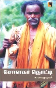 சோளகர் தொட்டி-0
