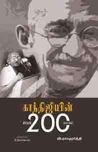 காந்திஜியின் இறுதி200நாட்கள்-0