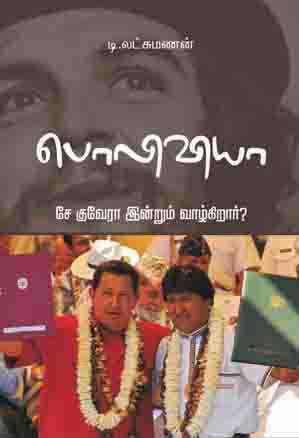 பொலிவியா:சேகுவேரா இன்றும் வாழ்கிறார்-0