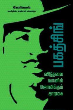 பகத்சிங்-விடுதலை வானில் ஜொலிக்கும் தாரகை-0