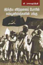 இந்திய விடுதலை போரில் கம்யூனிஸ்டுகளின் பங்கு-0