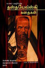 உலகப் புகழ்பெற்ற நாவல் தஸ்தயேவ்ஸ்கி கதைகள்-0
