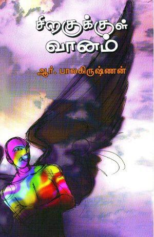 சிறகுக்குள் வானம்-0