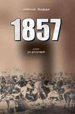 விடுதலைப்போரில் பெண்கள்: 1857எழுச்சிகளின் பின்னணியில்-0