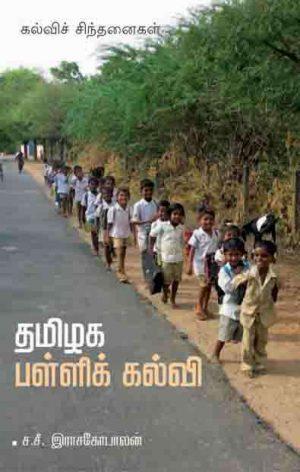 தமிழக பள்ளிக் கல்வி-0