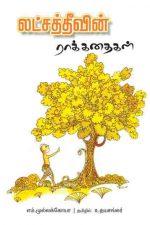 லட்சத் தீவின் ராக் கதைகள்-0