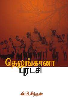 தெலுங்கானா புரட்சி-0