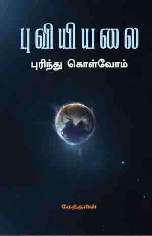 புவியியலை புரிந்து கொள்வோம்-0