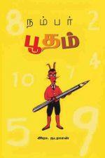 நம்பர் பூதம்-0