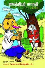 வைத்தியர் மாருதி சிறுவர் நாவல்-0