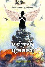 பஷிராவின் புறாக்கள் சிறுவர் நாவல்-0