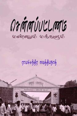 சென்னப்பட்டணம் மண்ணும் மக்களும்-0