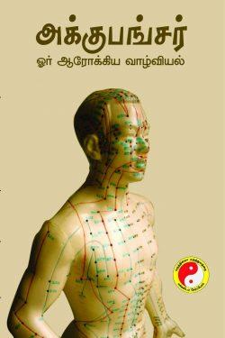 அக்குபங்சர் ஓர் ஆரோக்கிய வாழ்வியல்-0