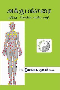 அக்குபஞ்சரை புரிந்து கொள்ள எளிய வழி-0