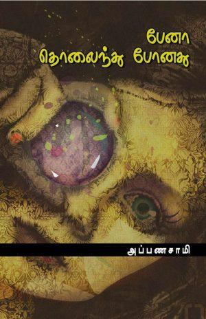 பேனா தொலைந்து போனது-0