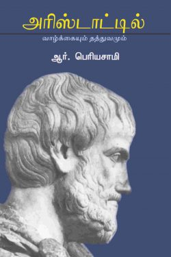அரிஸ்டாட்டில் வாழ்க்கையும் தத்துவமும்-0
