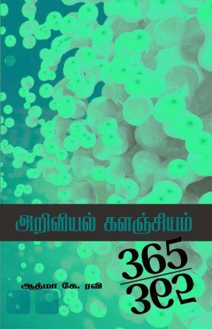 அறிவியல் களஞ்சியம்365-365-0