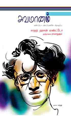 avamanam tamil book cover written by Manto