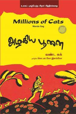 அழகிய பூனை/ MILLIONS OF CAT-0