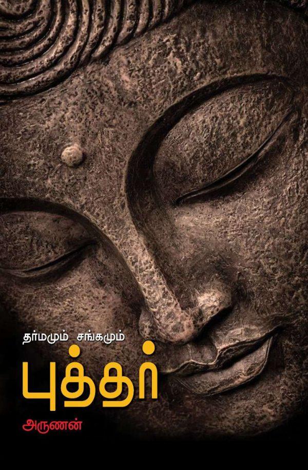 தர்மமும் சங்கமும் புத்தர்-1317