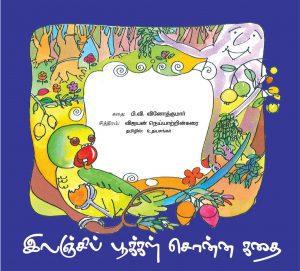 இலஞ்சிப் பூக்கள் சொன்ன கதை-0