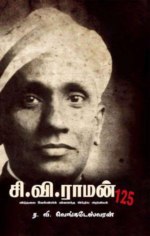சி.வி.ராமன்125-0