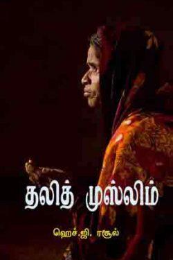தலித் முஸ்லிம்-0
