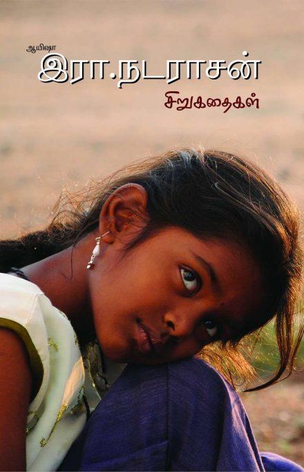 ஆயிஷா இரா.நடராசன் சிறுகதைகள்-0