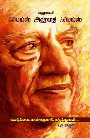 மஹாகவி ஃபெய்ஸ் அஹ்மத் ஃபெய்ஸ் வாழ்க்கை கவிதை கருத்துகள்-0