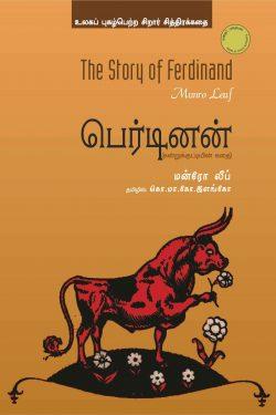 பெர்டினன்/ THE STORY OF FERDINAND-0