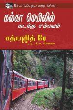 கல்கா மெயிலில் நடத்த சம்பவம் -0