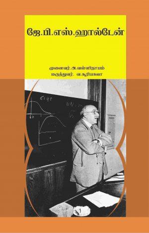 ஜே.பி.எஸ்.ஹால்டேன்-0