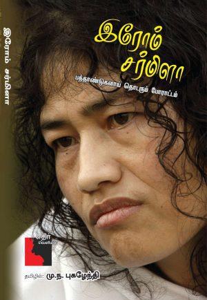 இரோம் சர்மிளா-0