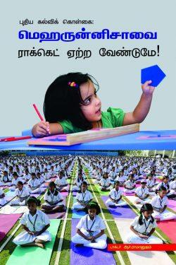 புதிய கல்விக் கொள்கை: மெஹருன்னிசாவை ராக்கெட் ஏற்ற வேண்டுமே!-0
