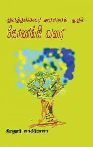 குளத்தங்கரை அரசமரம் முதல் கோணங்கி வரை-0