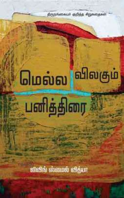 மெல்ல விலகும் பனித்திரை-0