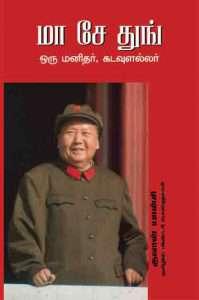 மா சே துங்:மனிதர்,கடவுளல்லர்-0