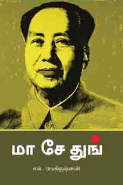 மா சே துங்-0