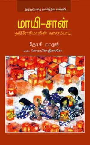 மாயி-சான்:ஹீரோசிமாவின் வானம்பாடி-0