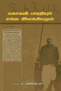 மகாகவி பாரதியாரும் சங்க இலக்கியமும்-0