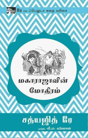 மகாராஜாவின் மோதிரம்-0