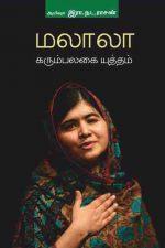 மலாலா:கரும்பலையின் யுத்தம்-0