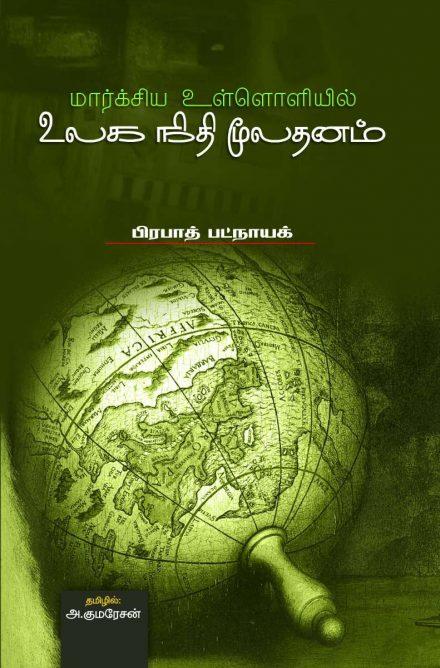 மார்கசிய உள்ளோளியில் உலக நிதிமூலதனம்-0