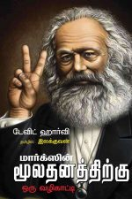 """David Harvey, author of """"Marx Mulathanathirku Oru Vazhikati"""" (Marx Mulathanathirku Oru Vazhikati), has over forty years of experience conducting classes on 'Marx's Capital' for all walks of life, including labor."""