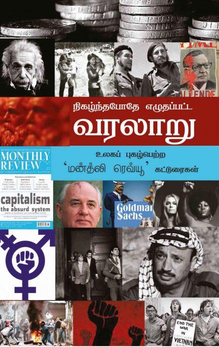 நிகழ்ந்த போதே எழுதப்பட்ட வரலாறு-0
