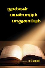 The book Noolkalin Payanpadum Padhukappum is not only about the use and preservation of books, but also about the use of books and the history of the book. That fact must be taken into account.